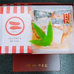 鮭味噌漬 塩タラの子(最高級) 詰め合わせ