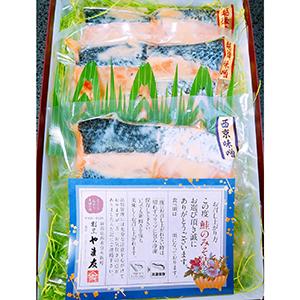 鮭味噌漬 3袋入