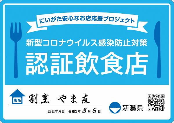 にいがた安心なお店応援プロジェクト 新型コロナウイルス感染防止対策認証飲食店